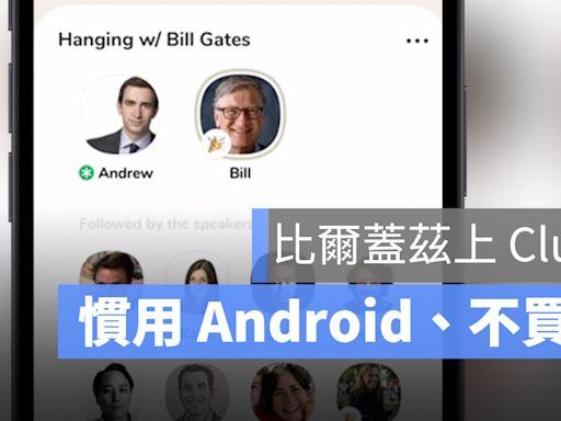 比爾蓋茲上 Clubhouse:不愛用 iPhone、不投資比特幣、曾經討厭賈伯斯 - 蘋果仁 - iPhone/iOS/好物推薦科技媒體