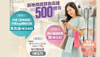 第二期消費券周五發放 新地商場推400元電子贈券吸客 (15:28) - 20210928 - 即時財經新聞