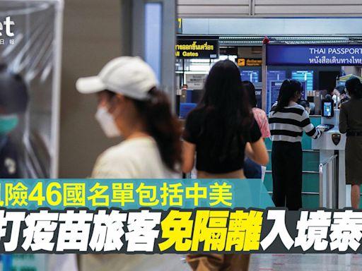 泰國開放46國已打疫苗者免隔離入境 包括中美 - 香港經濟日報 - 即時新聞頻道 - 國際形勢 - 環球社會熱點