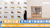 【香港好去處】本月5個不能錯過的展覽 會展Art Basel/Art Central/觀塘微型藝術展/大館全新藝術展