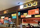 超人氣港點名店《點點心》首度進軍南部 新光三越台南新天地獨家盛大開幕!   蕃新聞