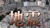 台灣花蓮3分鐘內兩次地震 天文台接市民報告感到地震 - RTHK