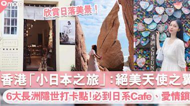 長洲打卡好去處6大攻略:「天使之翼」奇石、愛情鎖彩虹牆、日式cafe等 日系女生必去! |SundayMore