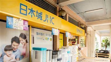 《公司業績》國際家居(01373.HK)全年純利2.55億增69% 連特別息派15.2仙
