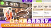 一田大減價2021〡一田會員激賞祭!YATA-FANS低至2折換購日本廚具/家品/食品