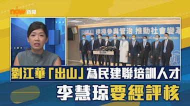 【政情】劉江華「出山」為民建聯培訓人才 李慧琼要經評核