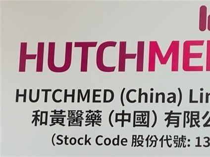 《大行報告》麥格理首予和黃醫藥(00013.HK)「跑贏大市」評級 目標價83.31元