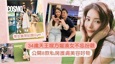 34歲天王嫂方媛一打二湊女不忘扮靚 公開8款私房護膚美容好物   Cosmopolitan HK