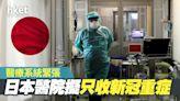 【日本疫情】醫療系統緊張 醫院擬只收新冠重症 - 香港經濟日報 - 即時新聞頻道 - 國際形勢 - 環球社會熱點