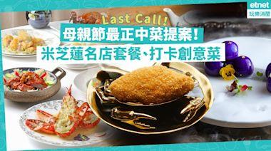 【母親節2021】Last Call!母親節開飯提案!城中最正米芝蓮名店套餐、打卡創意中菜、手工潮菜,一定揀到心水! | Foodie What's On