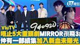 ViuTV節目巡禮公開5大重頭劇MIRROR三劇孭重飛 明年仲有一部續集《940920》加入新血