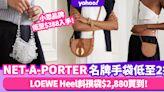 名牌手袋|NET-A-PORTER優惠手袋低至2折!小眾品牌低至$388入手/LOEWE Heel袋$2,880