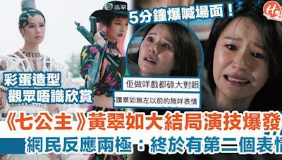 《七公主》黃翠如大結局演技爆發?!網民反應兩極:終於有第二個表情! | HolidaySmart 假期日常