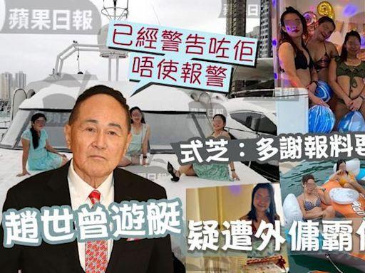 「警告咗佢唔好再搞」 趙世曾4000萬遊艇 外傭霸佔開P | 蘋果日報