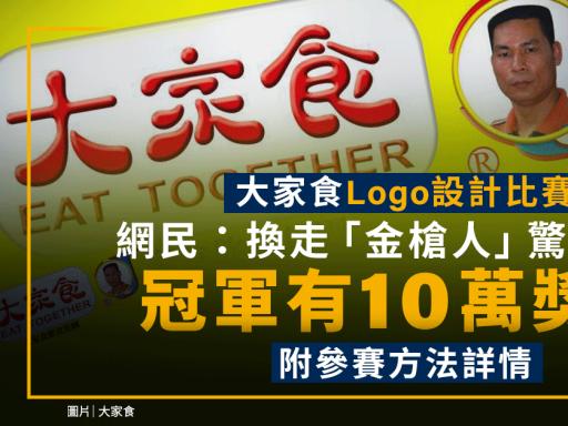大家食Logo設計比賽 換走「金槍人」?冠軍有10萬獎金 附參賽方法
