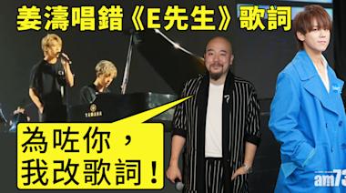 姜濤唱錯《E先生》歌詞 黃偉文:「為咗你,我改歌詞。」 - 今日娛樂新聞 | 香港即時娛樂報道 | 最新娛樂消息 - am730