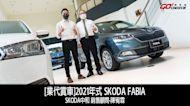 [業代賞車]2021年式Skoda Fabia魅力版&Fabia Combi賞車-Skoda中和銷售顧問-陳宥霖