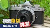 懷舊復刻,Nikon Z fc 詳測 - DCFever.com