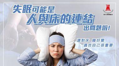 「人與床的連結」出了問題 你有失眠困擾嗎