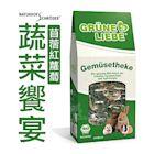德國施羅德-有機綜合草本蔬果/蔬菜饗宴(苜蓿紅蘿蔔)/寵物鼠兔165g-G85566
