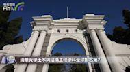 最新世界大學學科排名出爐,中國六大學科躋身前十
