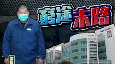 壹傳媒償還黎智英1.5億元股東貸款 公司現金結餘急降