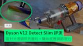 【評測】Dyson V12 Detect Slim 無線吸塵機 雷射光吸頭照亮塵粒 + 聲納感應調節吸力
