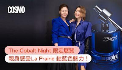 鄭秀文、李嘉欣細意感受La Prairie鈷藍色魅力!親身到「The Cobalt Night」限定展覽體驗藝術與頂尖科學交融 | Cosmopolitan HK