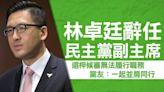 47民主派被控︱林卓廷辭任民主黨副主席 絕不退黨:他日重獲自由繼續奮鬥 | 蘋果日報