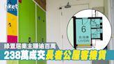 【直擊單位】長者公屋客238萬買綠置居 原業主4年賺119萬 - 香港經濟日報 - 地產站 - 二手住宅 - 資助房屋成交