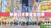 【賈文清專欄】移居日本要留意的事 (18:00) - 20210511 - 即時財經新聞