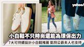 小白鞋Veja不只時尚還能為環保出力!7大可持續設計小白鞋推薦 Emma Watson、凱特公爵夫人也支持