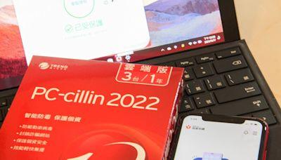 趨勢 PC-cillin2022 推出個資保鑣 APP,主動監測個資,提供防護更升級 - Cool3c