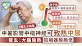 熱中風|中暑影響中樞神經可致熱中風 醫生:大腦過熱如機器般跪低【5類人士高危】 - 晴報 - 健康 - 生活健康