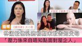 《愛回家》大小姐│林淑敏憶乳癌初期未敢告知父母 「壓力係嚟自我唔知點面對屋企人」 - 晴報 - 娛樂 - 中港台