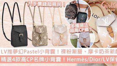 LV推夢幻Pastel小背囊!精選4款高CP名牌小背囊,必睇Hermès/Dior/LV保值款 | GirlStyle 女生日常