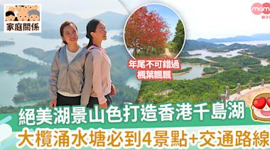 【香港千島湖】大欖涌水塘必到4景點+交通路線推介 | MamiDaily 親子日常