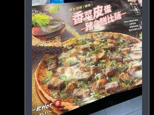 必勝客新品狠踩3地雷 「香菜披薩」販售時間曝!根本挑釁義大利