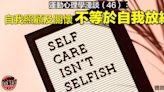 運動心理學淺談(46):自我照顧及關懷不等於自我放縱