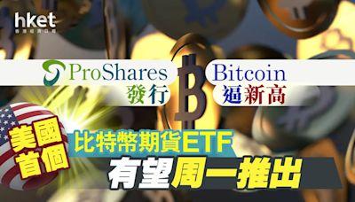 【Bitcoin】ProShares周一料推美國首個比特幣期貨ETF 比特幣企62000美元 - 香港經濟日報 - 即時新聞頻道 - 即市財經 - 股市