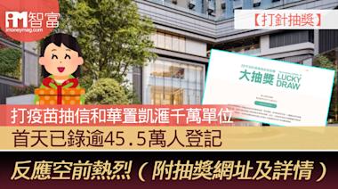 【打針抽獎】打疫苗抽信和華置凱滙千萬單位 首天已錄逾45.5萬人登記 反應空前熱烈(附抽獎網址及詳情) - 香港經濟日報 - 即時新聞頻道 - iMoney智富 - 理財智慧
