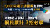 5000元電子消費券有限制|淘寶、Ebay、Amazon等無得用|網民獻計 3招必學