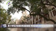 港大4學生涉宣揚恐怖活動被捕 李家超指需清晰告知守法重要性
