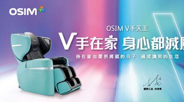 OSIM V手天王 限時88,888元