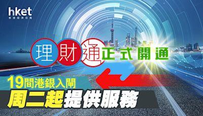 【跨境理財通】理財通明正式開通 19間港銀入閘、3間僅提供南向通(附銀行名單) - 香港經濟日報 - 即時新聞頻道 - 即市財經 - 股市