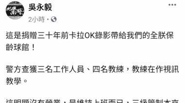 台南World Gym爆營業恐挨罰 教授質疑市府取締太誇張