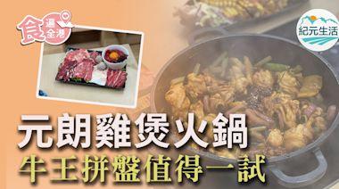 【食遍全港】元朗雞煲火鍋 牛王拼盤值得一試