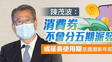 陳茂波:消費券不會分五期派發 或延長使用期至農曆新年前