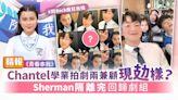 《青春本我》 Chantel學業拍劇兩兼顧現攰樣? Sherman隔離完回歸劇組 - 晴報 - 娛樂 - 中港台