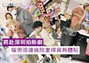 將赴深圳拍新劇 暖男張達倫陪妻掃貨夠體貼 | 娛圈事
